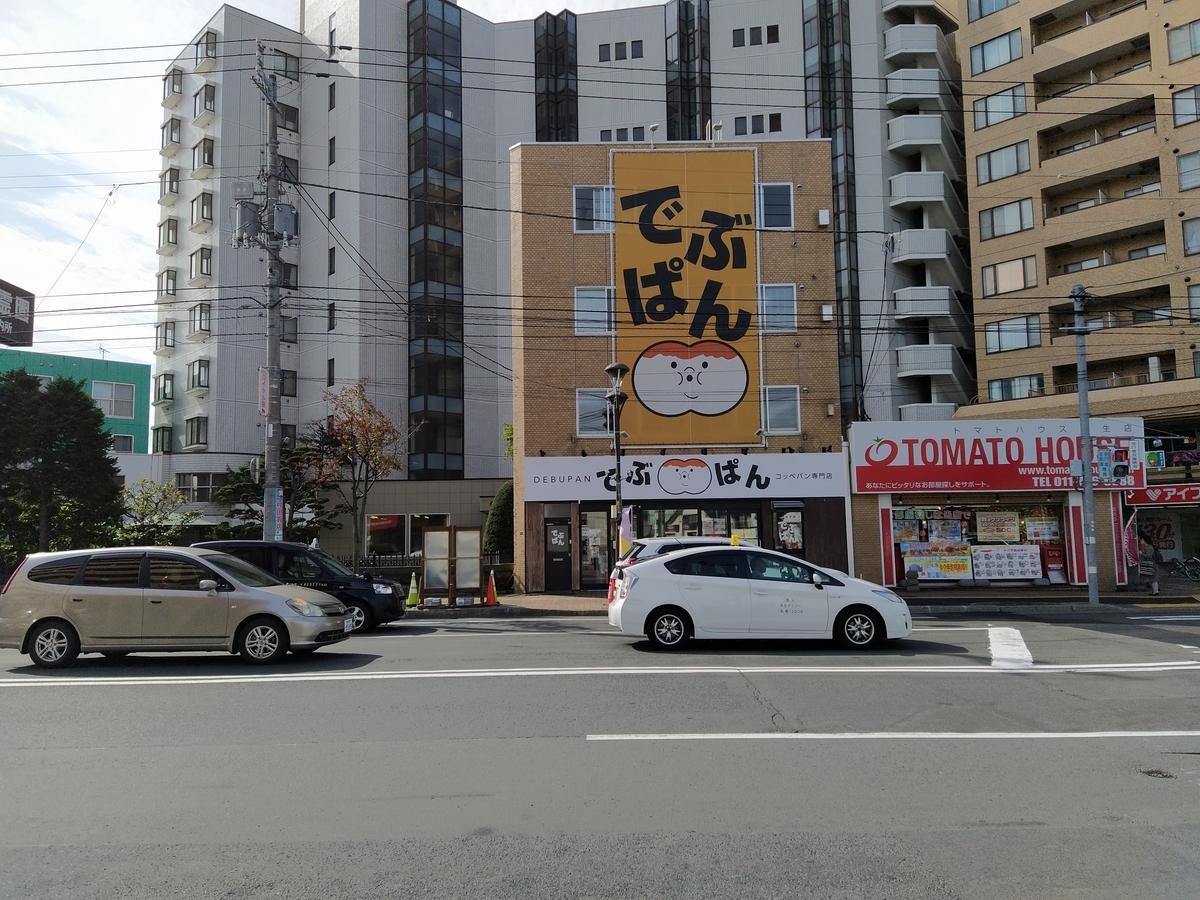 f:id:kushiro_gourmet:20191007165119j:plain