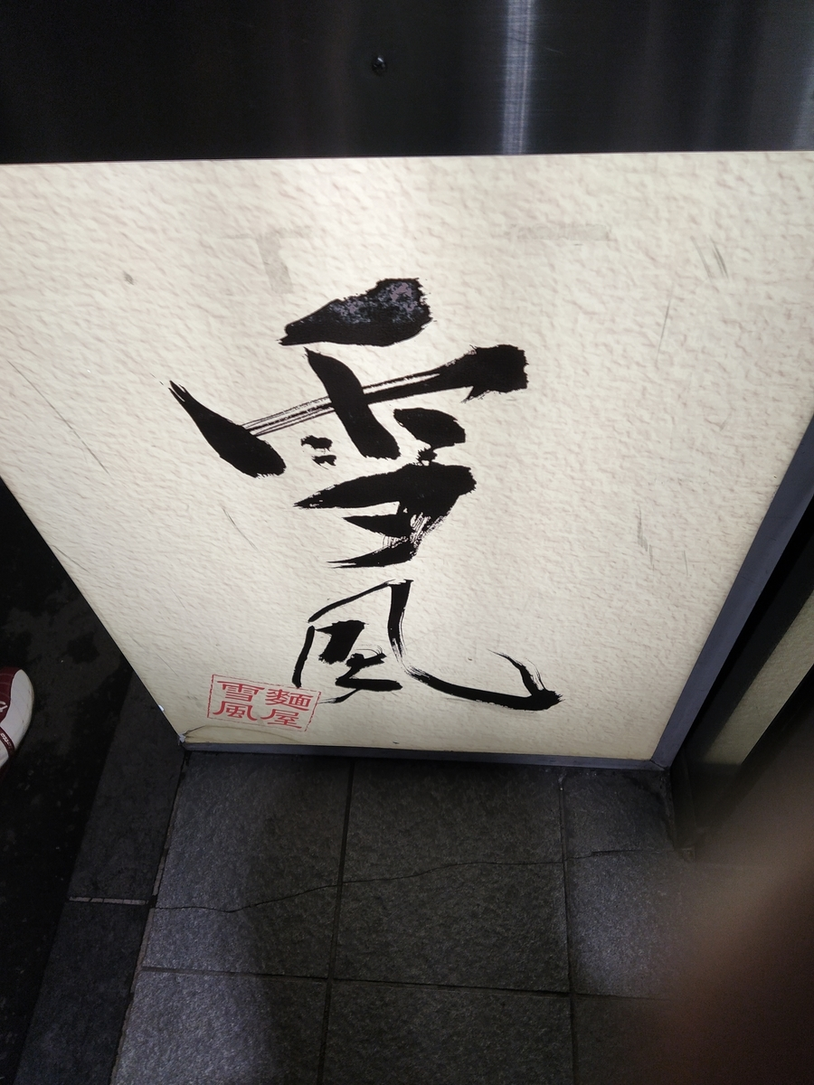 f:id:kushiro_gourmet:20191008210653j:plain
