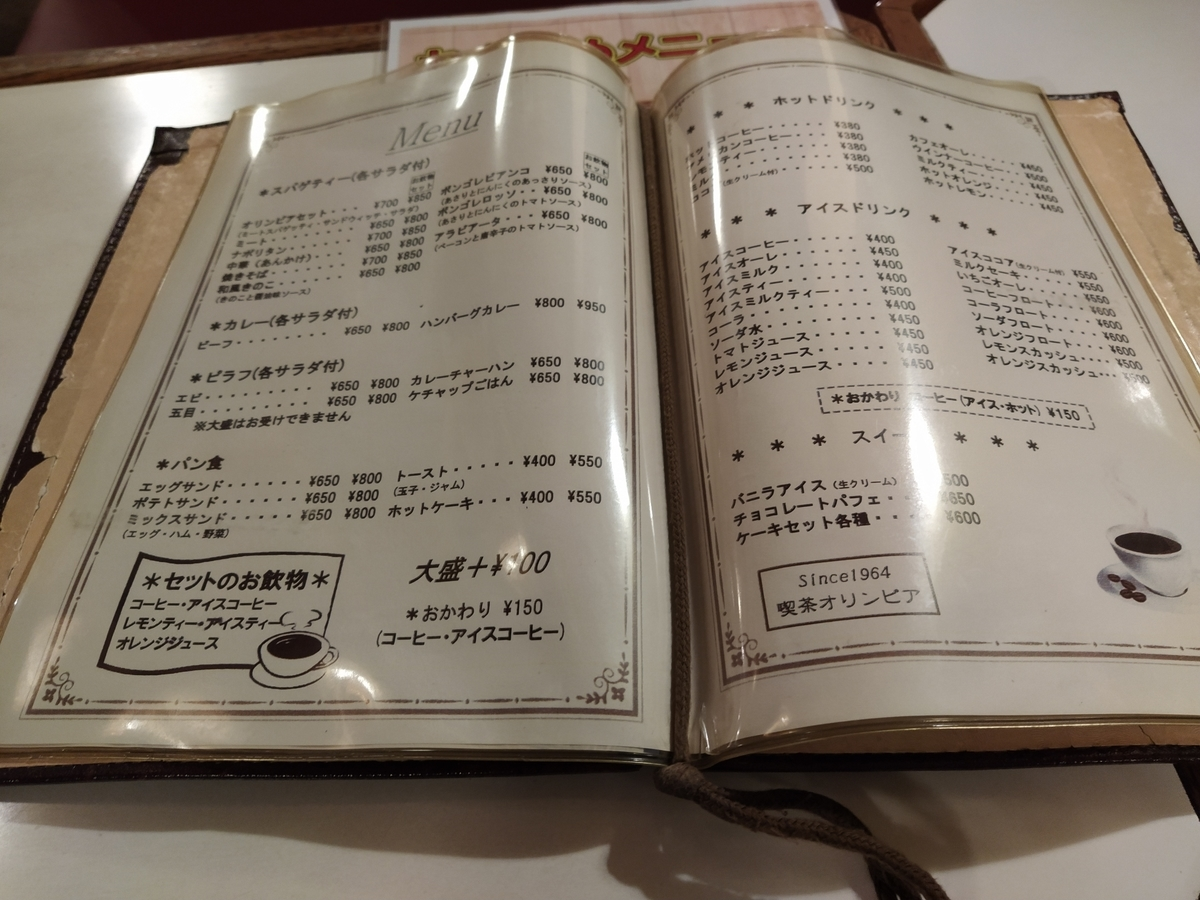 f:id:kushiro_gourmet:20191009231618j:plain