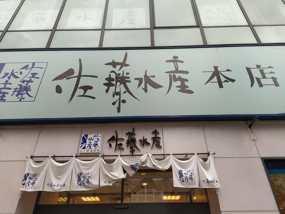 f:id:kushiro_gourmet:20191013225631j:plain