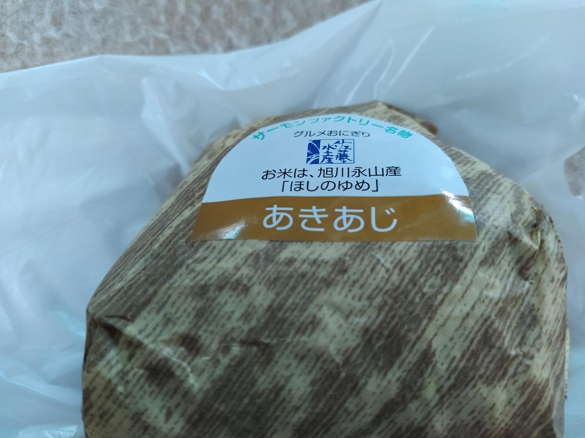 f:id:kushiro_gourmet:20191013231357j:plain