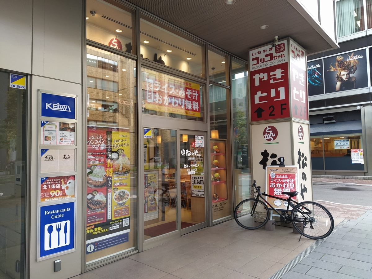 f:id:kushiro_gourmet:20191016204026j:plain