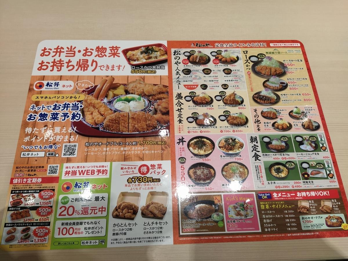 f:id:kushiro_gourmet:20191016205454j:plain