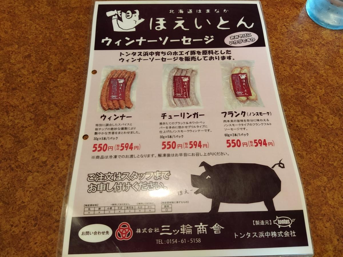 f:id:kushiro_gourmet:20191022141622j:plain