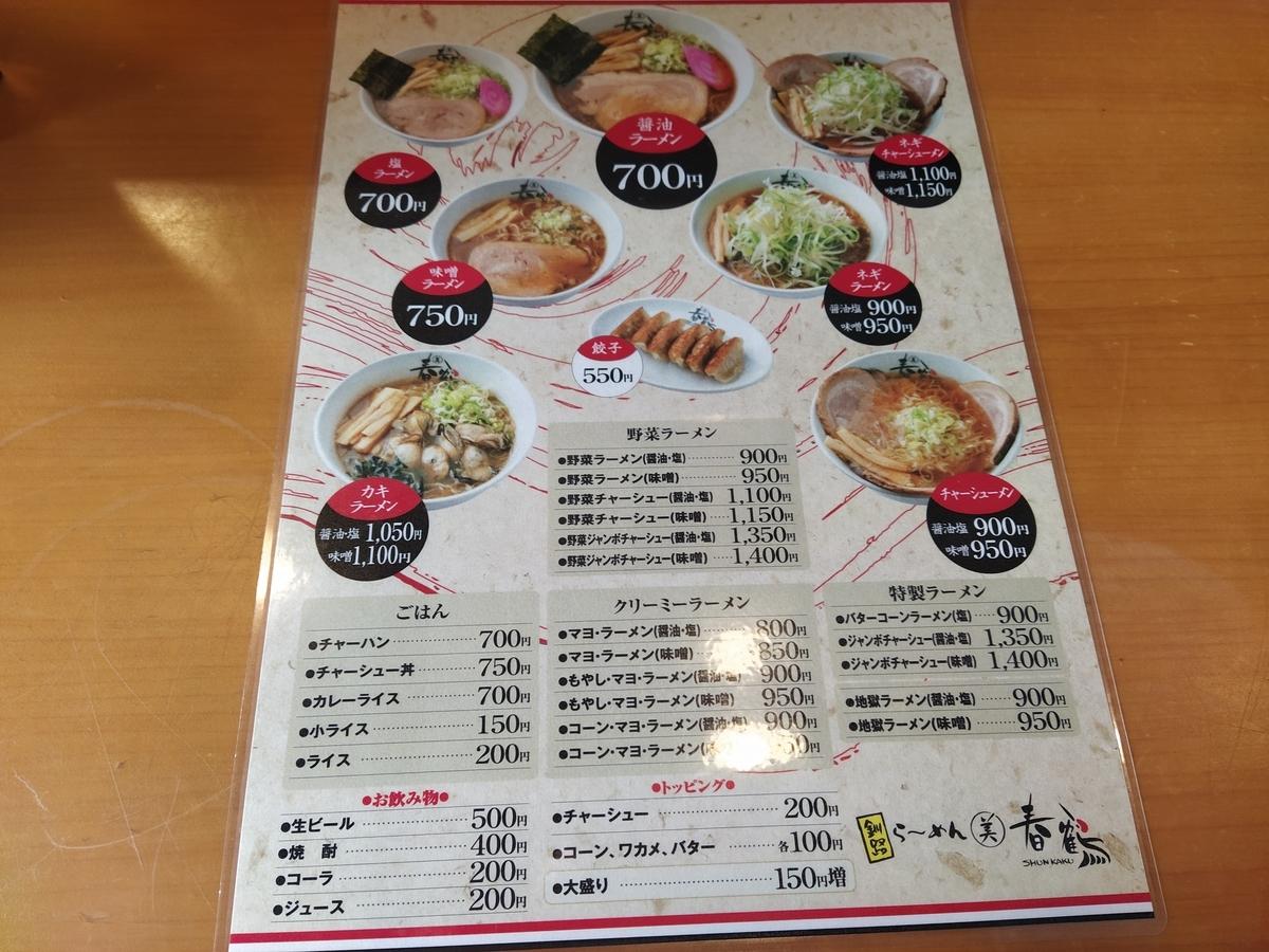 f:id:kushiro_gourmet:20191105130222j:plain