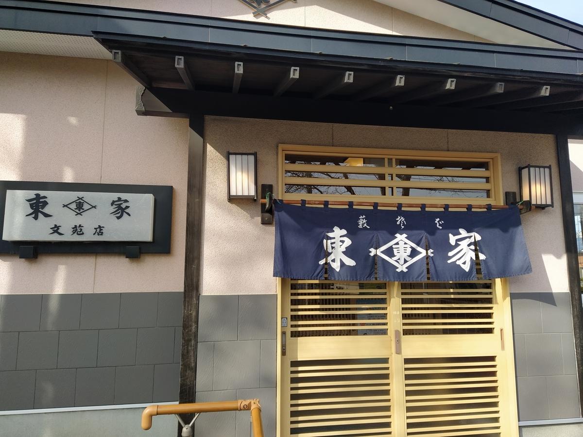 f:id:kushiro_gourmet:20191111124530j:plain
