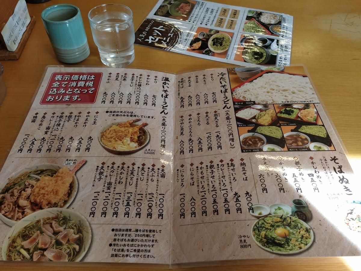 f:id:kushiro_gourmet:20191111125350j:plain