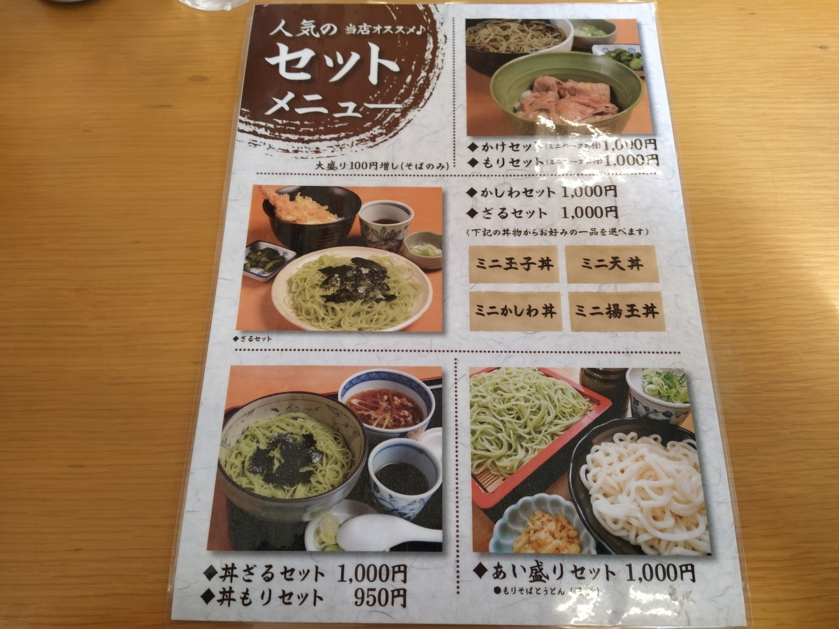 f:id:kushiro_gourmet:20191111125448j:plain