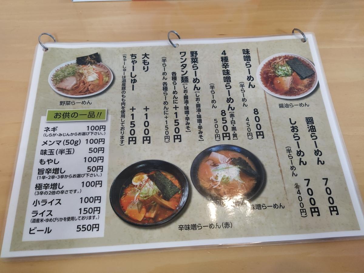 f:id:kushiro_gourmet:20191203150940j:plain