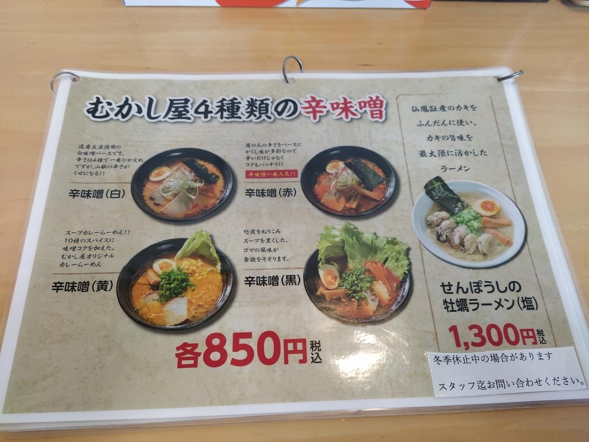 f:id:kushiro_gourmet:20191203150959j:plain