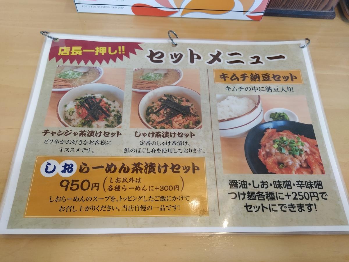 f:id:kushiro_gourmet:20191203151021j:plain