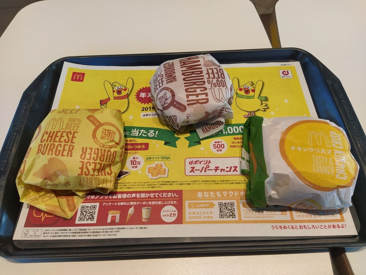 f:id:kushiro_gourmet:20191209123323j:plain