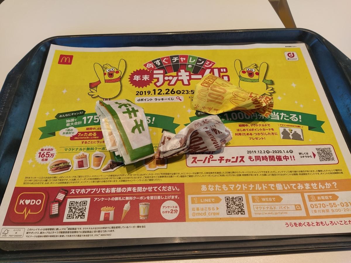 f:id:kushiro_gourmet:20191209125655j:plain