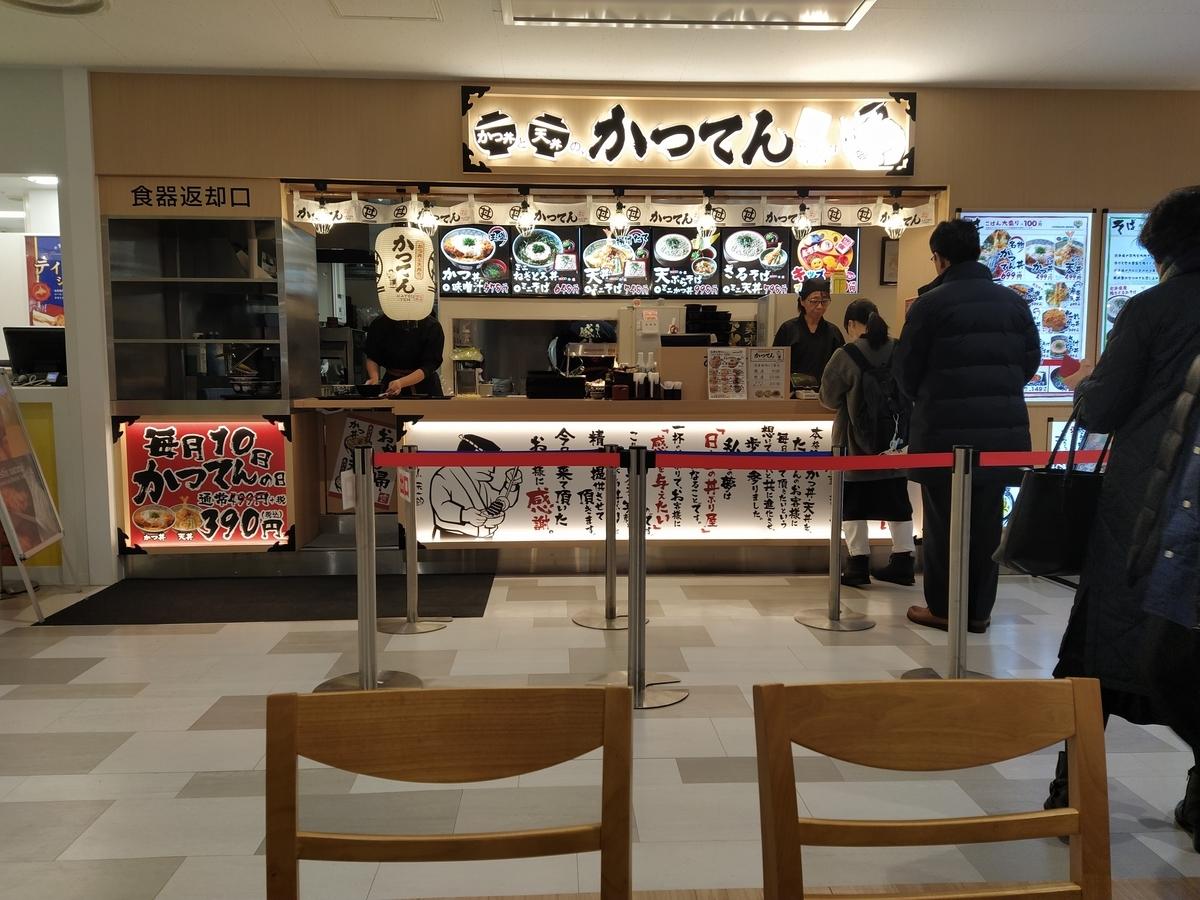 f:id:kushiro_gourmet:20200110123946j:plain