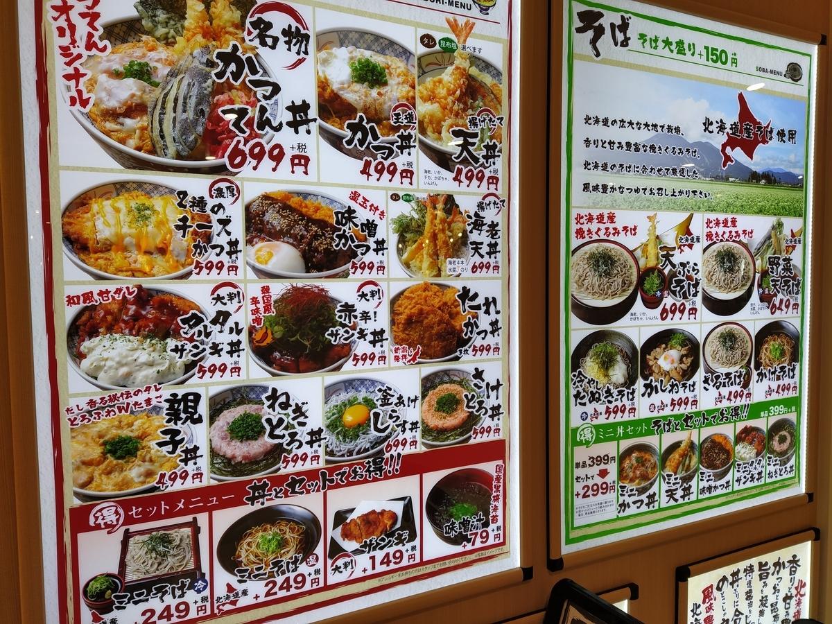 f:id:kushiro_gourmet:20200110124644j:plain
