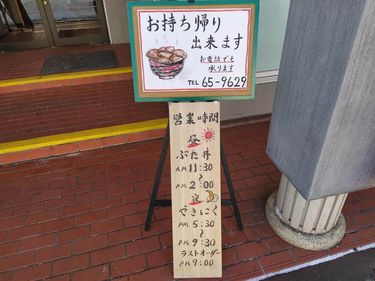 f:id:kushiro_gourmet:20200117125009j:plain
