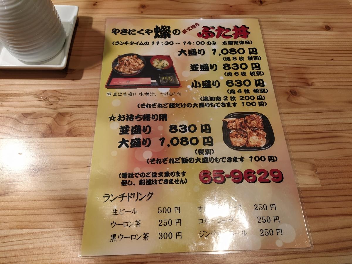 f:id:kushiro_gourmet:20200117130135j:plain