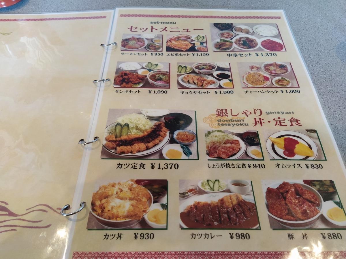 f:id:kushiro_gourmet:20200123132153j:plain