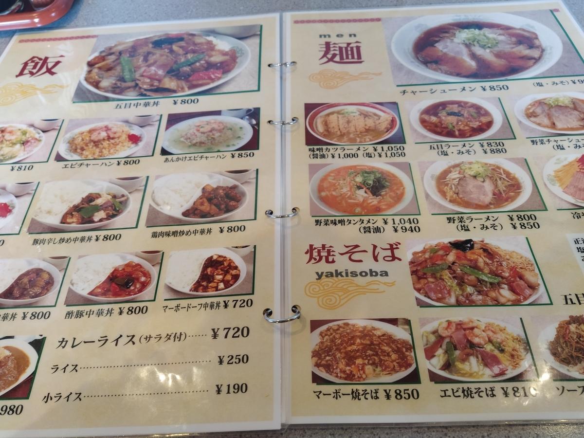 f:id:kushiro_gourmet:20200123132224j:plain