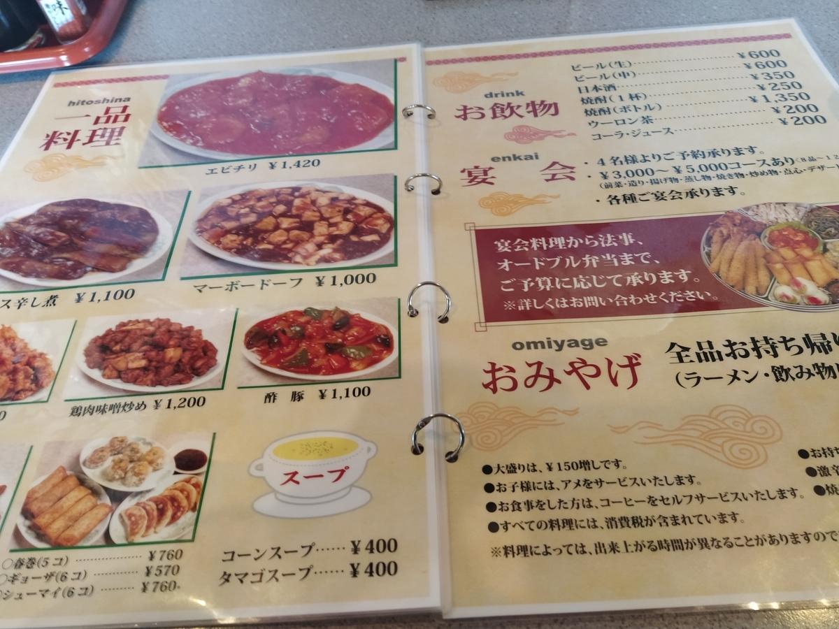 f:id:kushiro_gourmet:20200123132240j:plain
