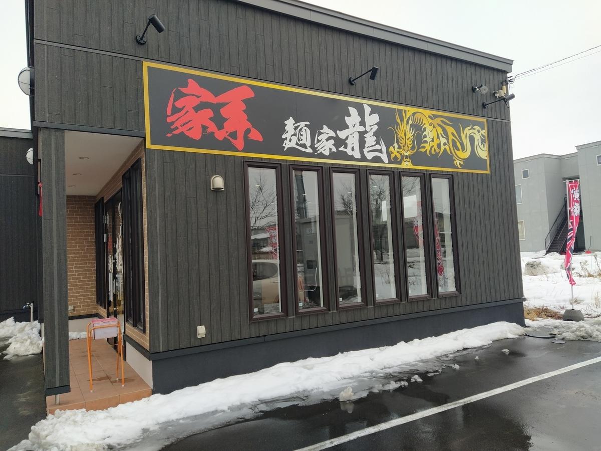 f:id:kushiro_gourmet:20200131124656j:plain