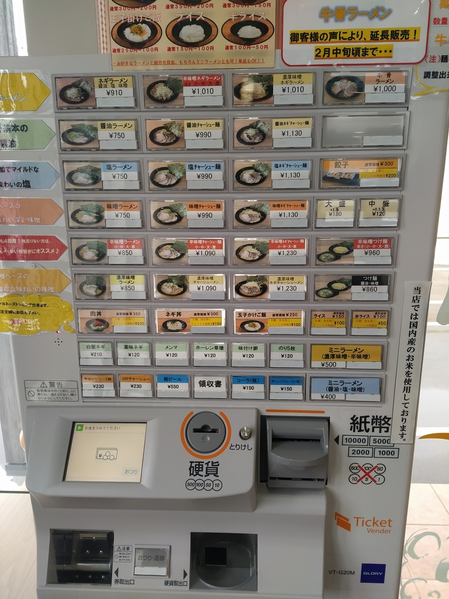 f:id:kushiro_gourmet:20200131125649j:plain