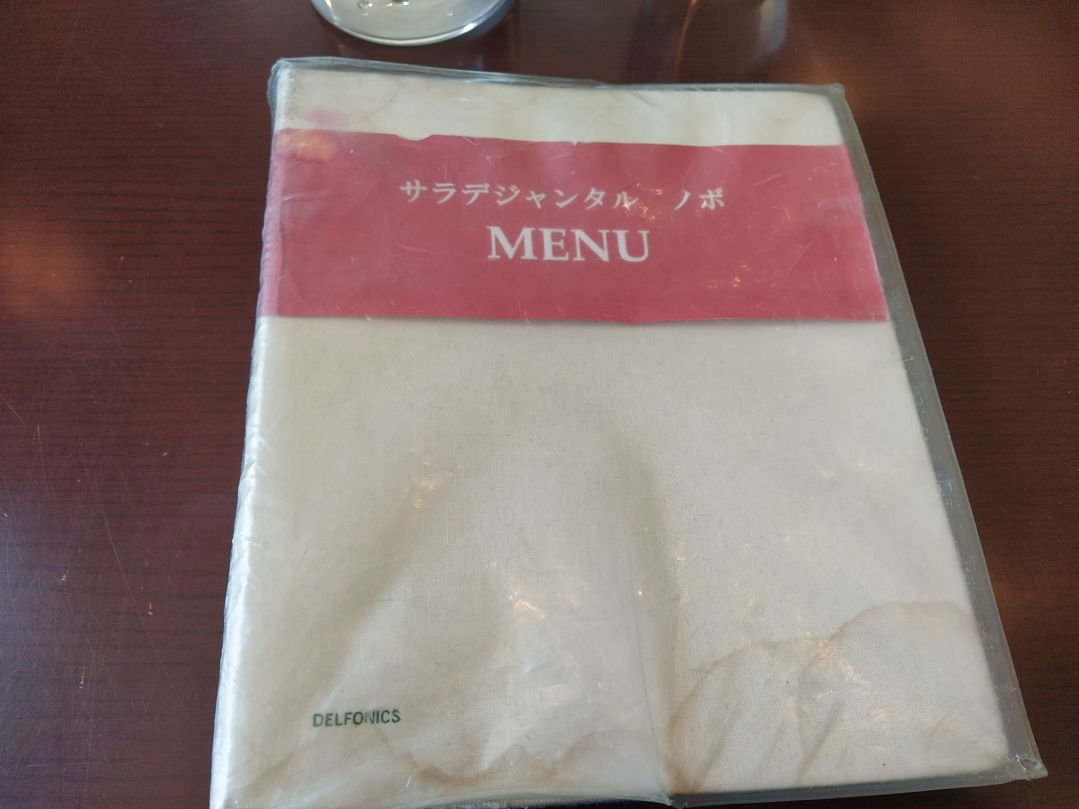 f:id:kushiro_gourmet:20200204130007j:plain