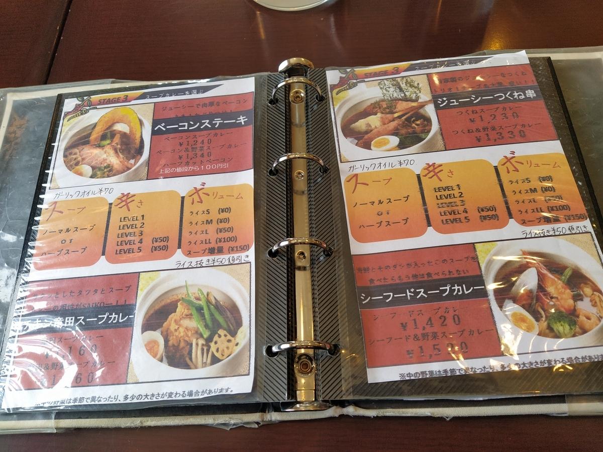 f:id:kushiro_gourmet:20200204130935j:plain