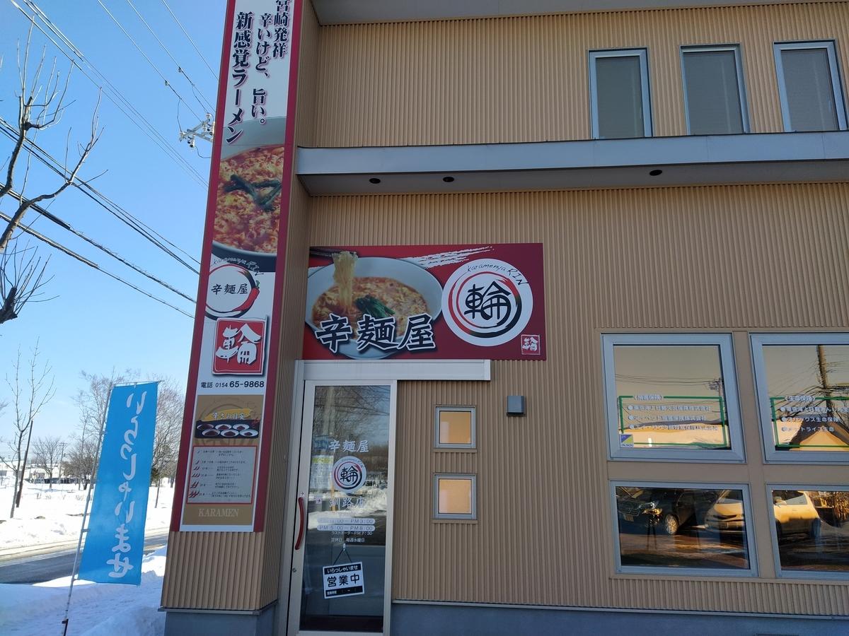 f:id:kushiro_gourmet:20200207115000j:plain