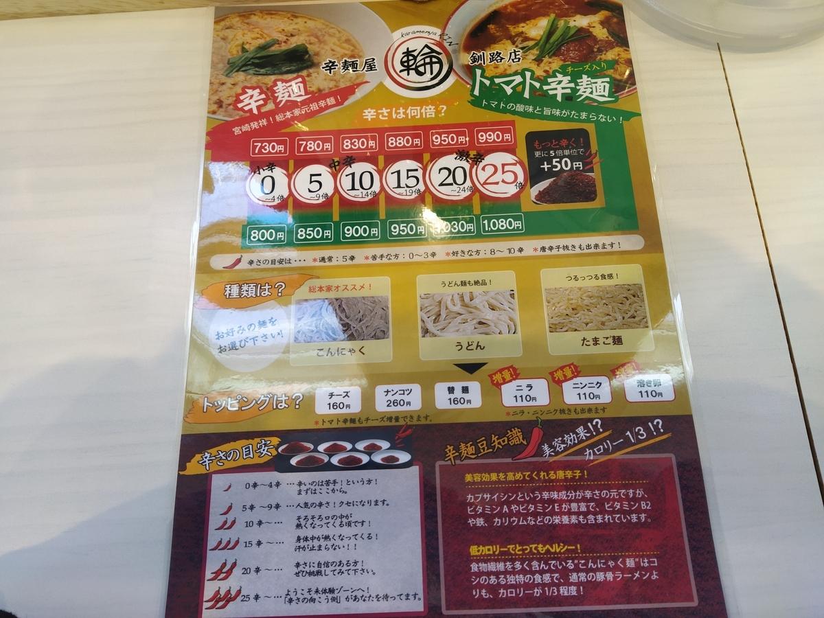 f:id:kushiro_gourmet:20200207121317j:plain