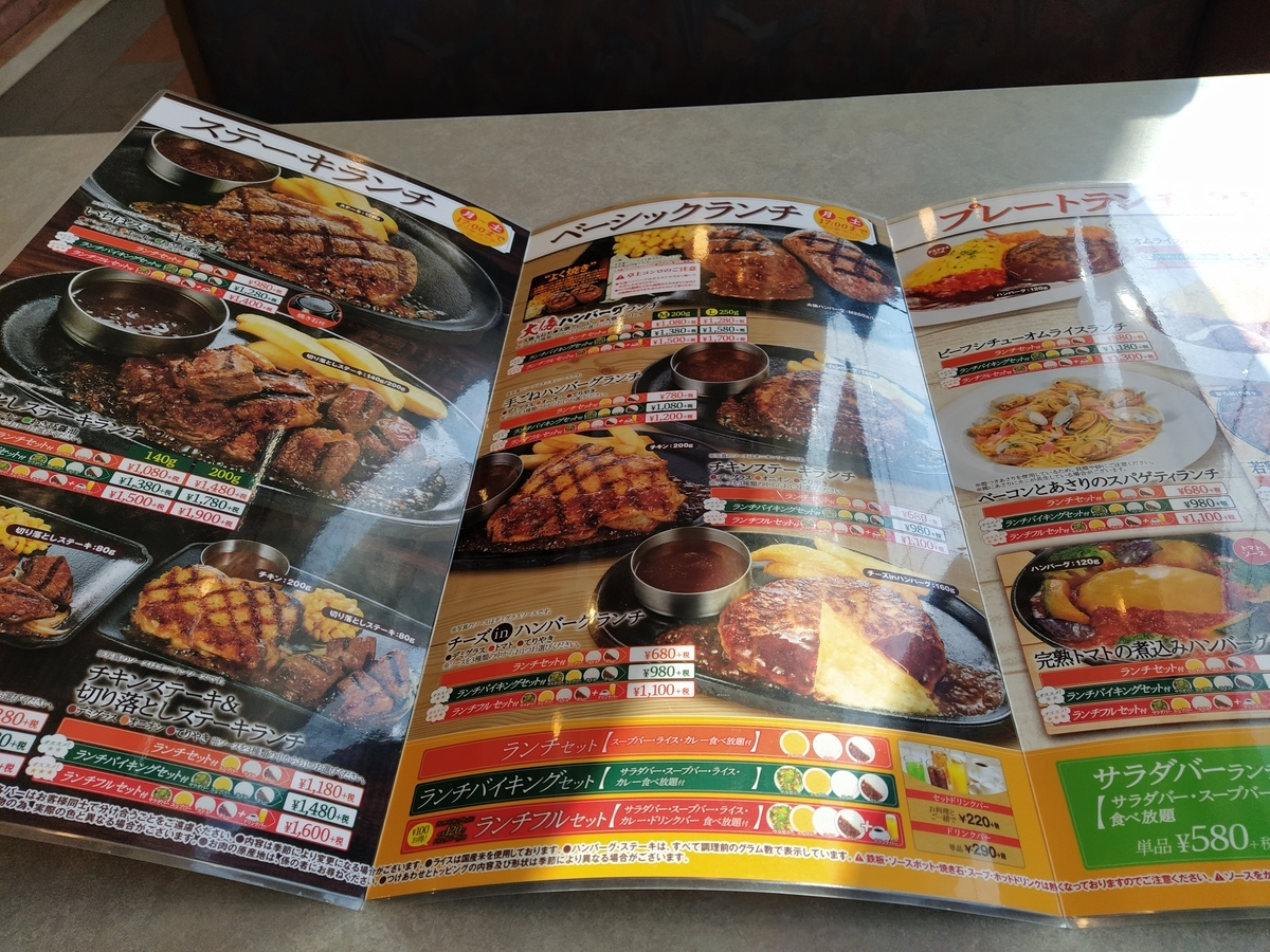 f:id:kushiro_gourmet:20200220122753j:plain
