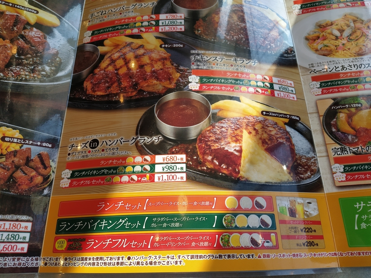 f:id:kushiro_gourmet:20200220123605j:plain