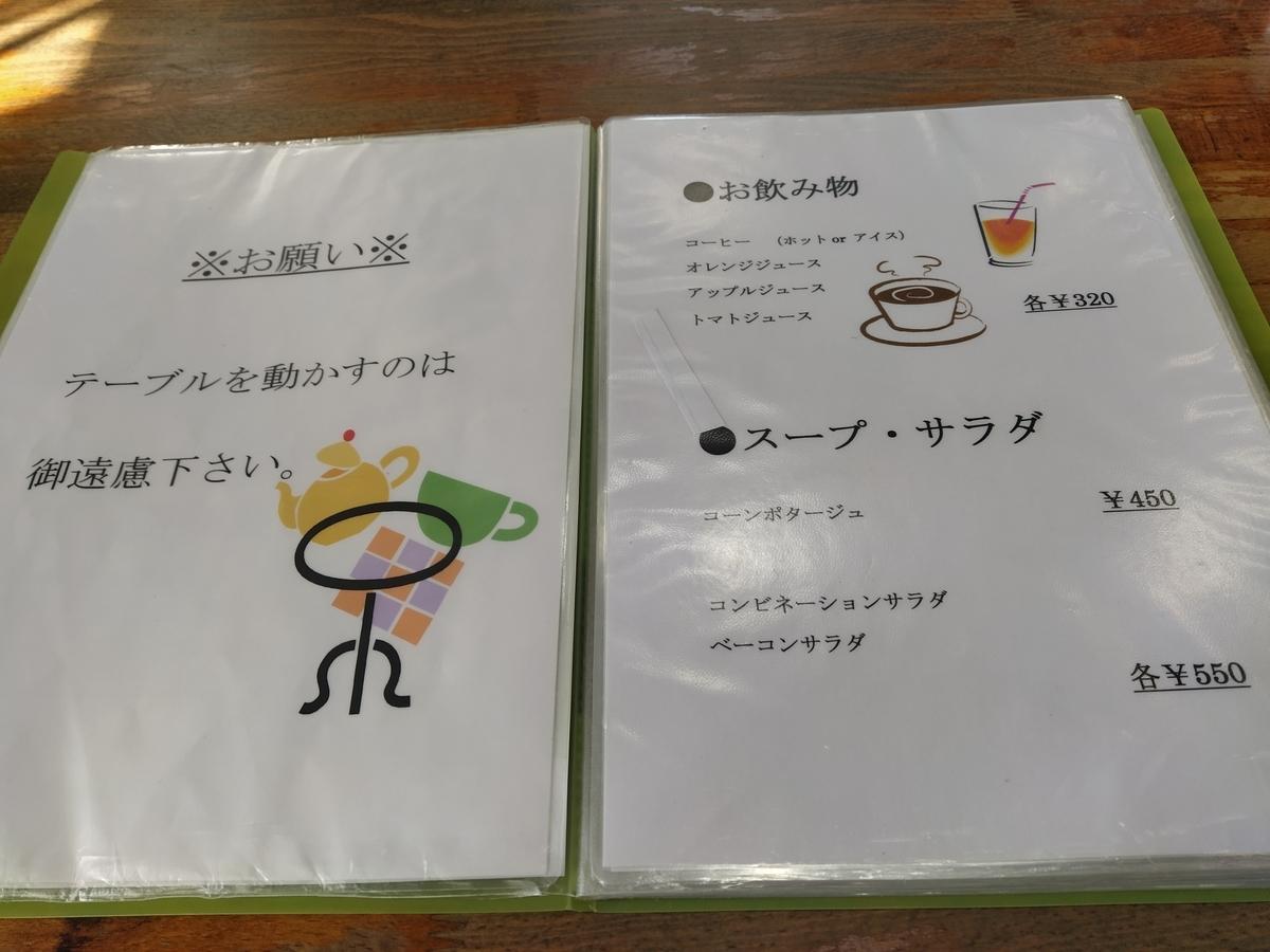 f:id:kushiro_gourmet:20200312110510j:plain