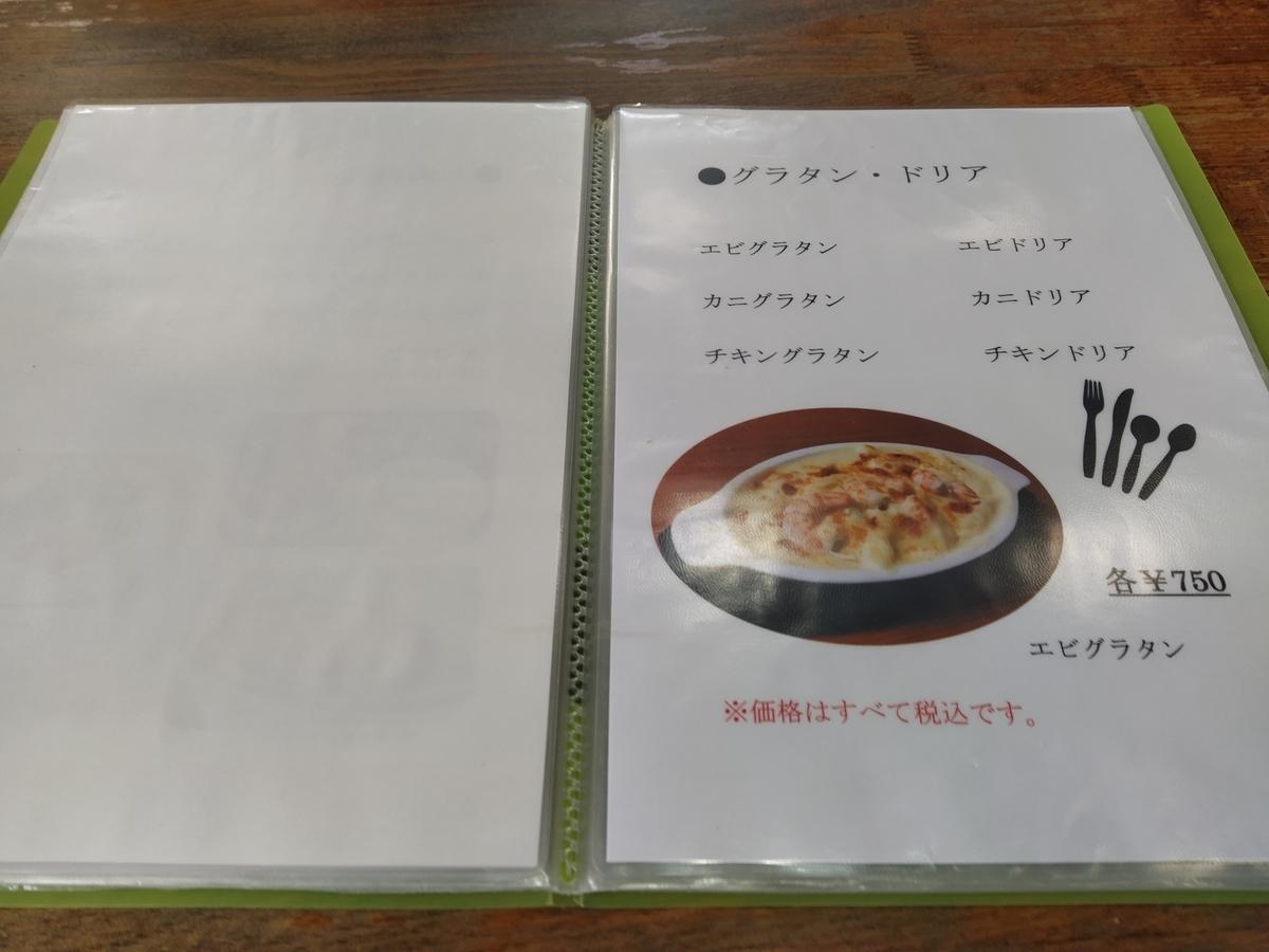 f:id:kushiro_gourmet:20200312110625j:plain