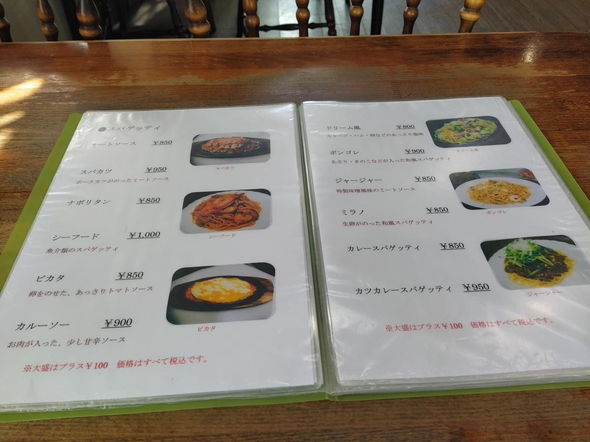 f:id:kushiro_gourmet:20200312110901j:plain