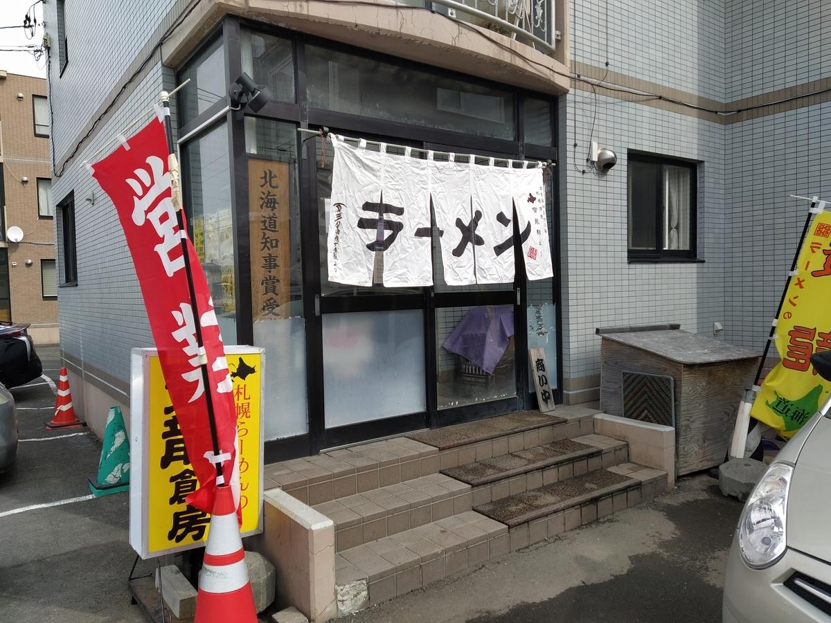 f:id:kushiro_gourmet:20200319141316j:plain