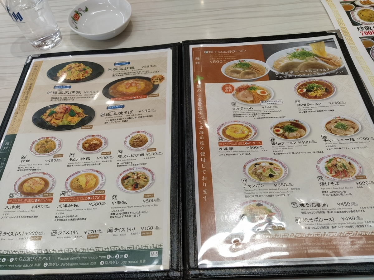f:id:kushiro_gourmet:20200324132858j:plain