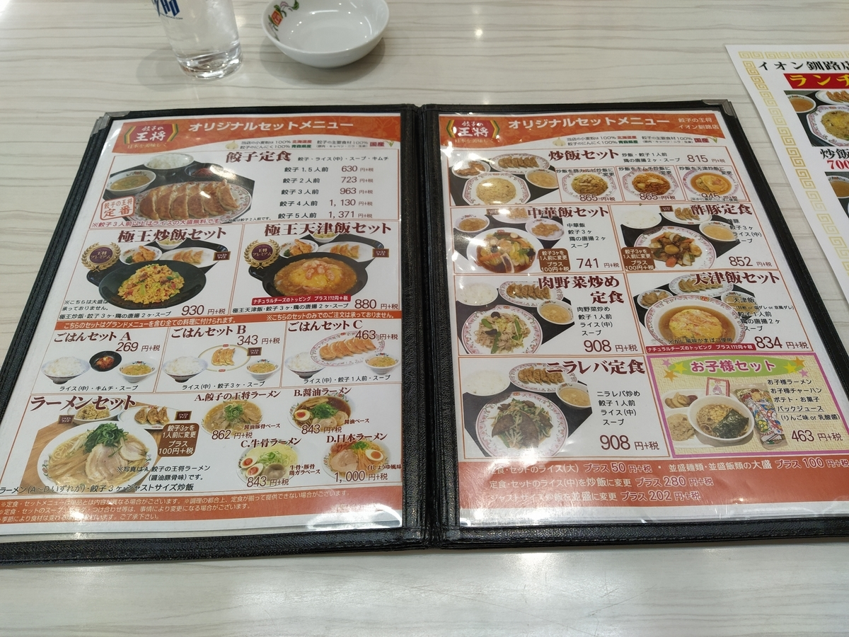 f:id:kushiro_gourmet:20200324132941j:plain