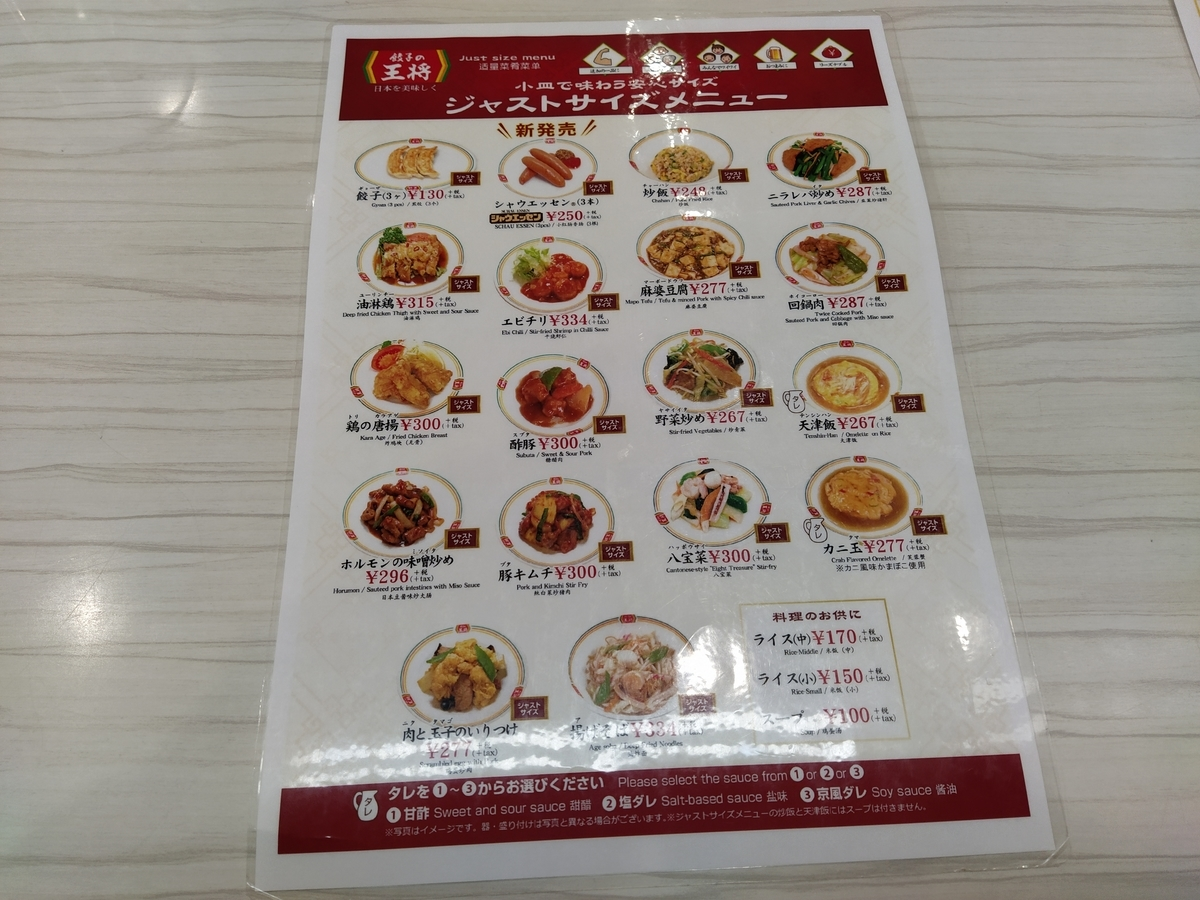 f:id:kushiro_gourmet:20200324133508j:plain