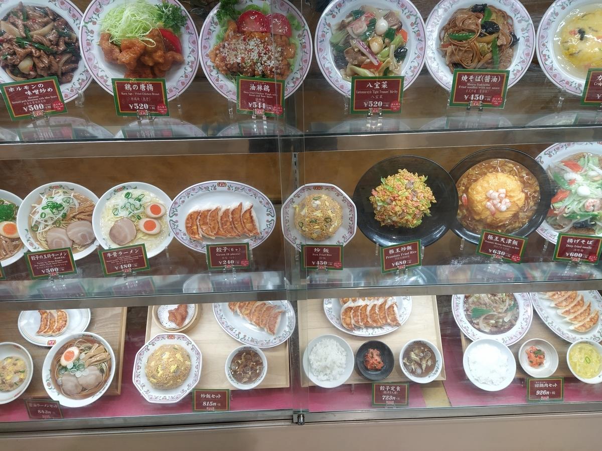 f:id:kushiro_gourmet:20200324140622j:plain