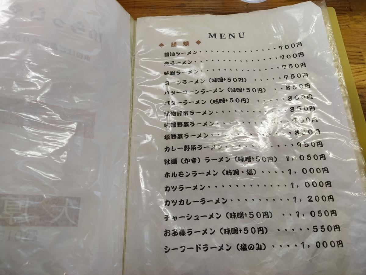 f:id:kushiro_gourmet:20200330155559j:plain