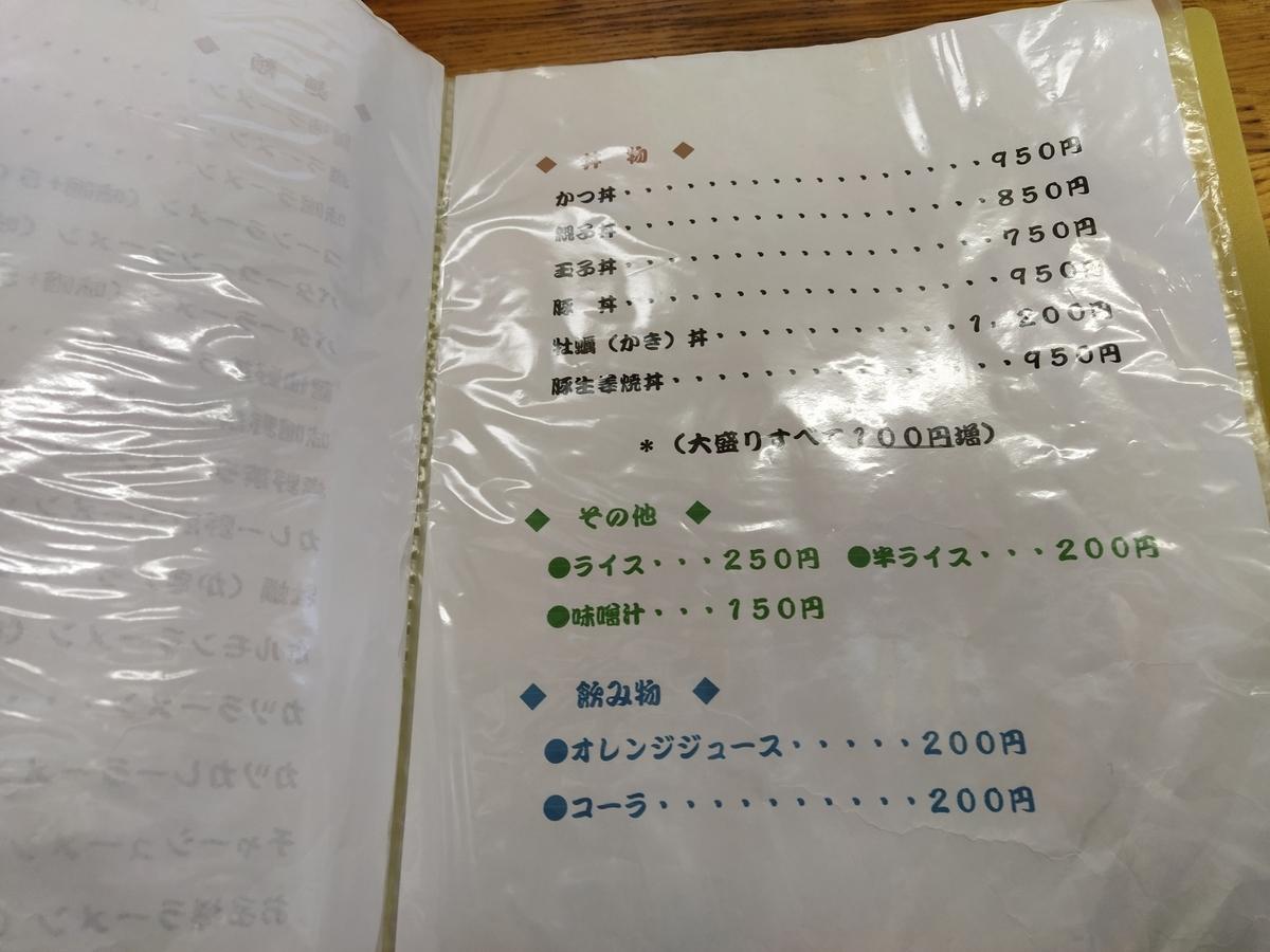 f:id:kushiro_gourmet:20200330155620j:plain