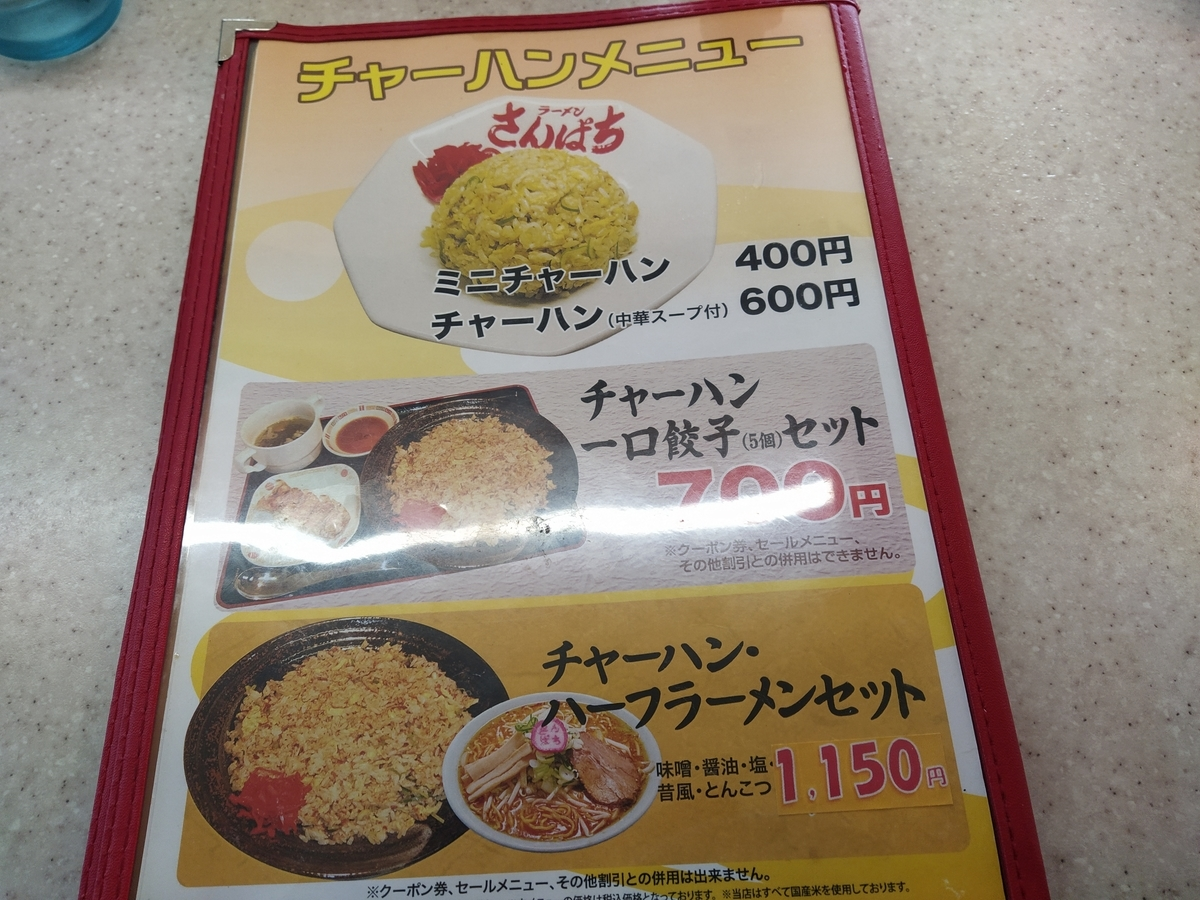f:id:kushiro_gourmet:20200410141944j:plain