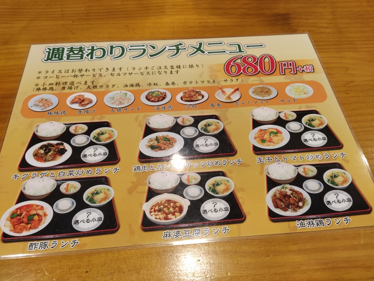 f:id:kushiro_gourmet:20200417142428j:plain