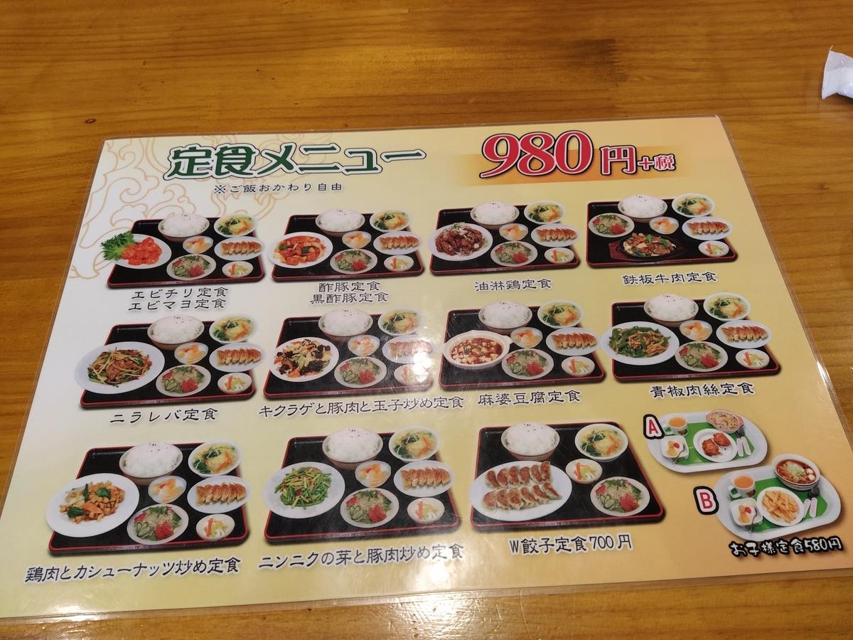 f:id:kushiro_gourmet:20200417142447j:plain