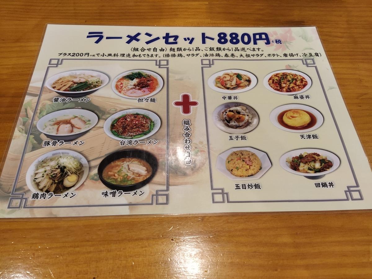 f:id:kushiro_gourmet:20200417142544j:plain