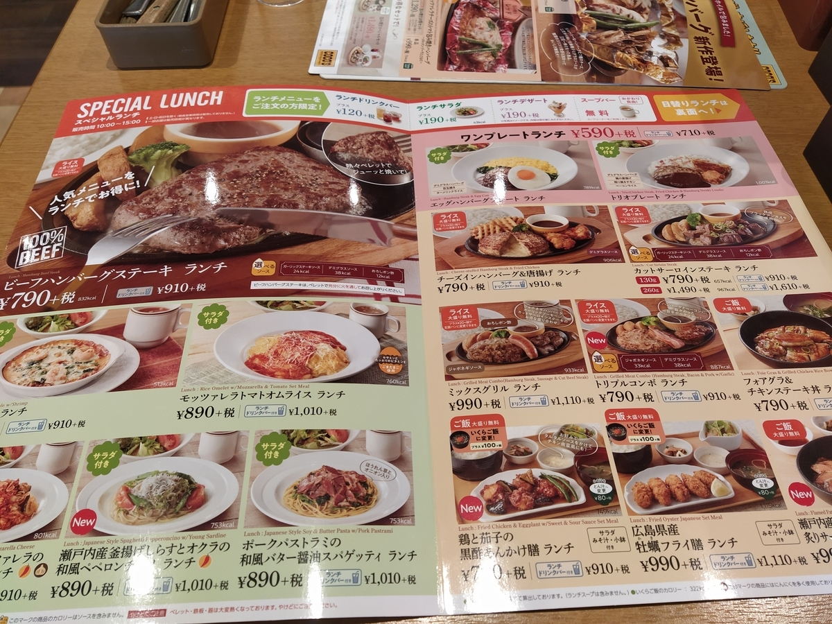 f:id:kushiro_gourmet:20200427142840j:plain