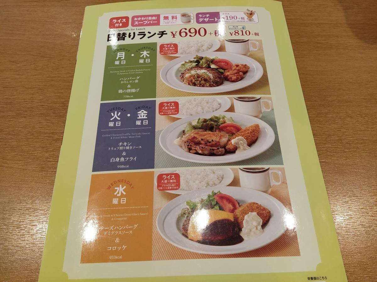 f:id:kushiro_gourmet:20200427142904j:plain
