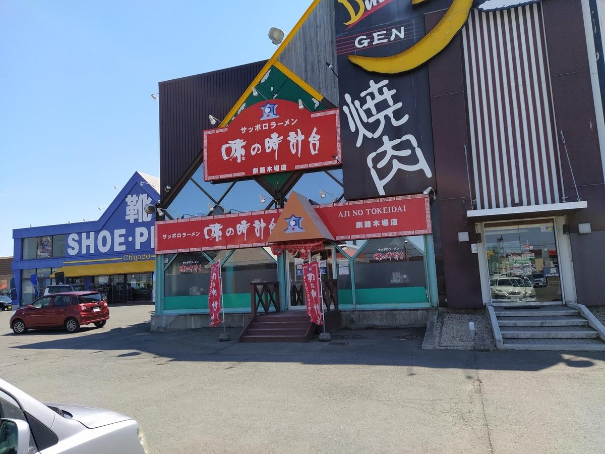 f:id:kushiro_gourmet:20200508151051j:plain