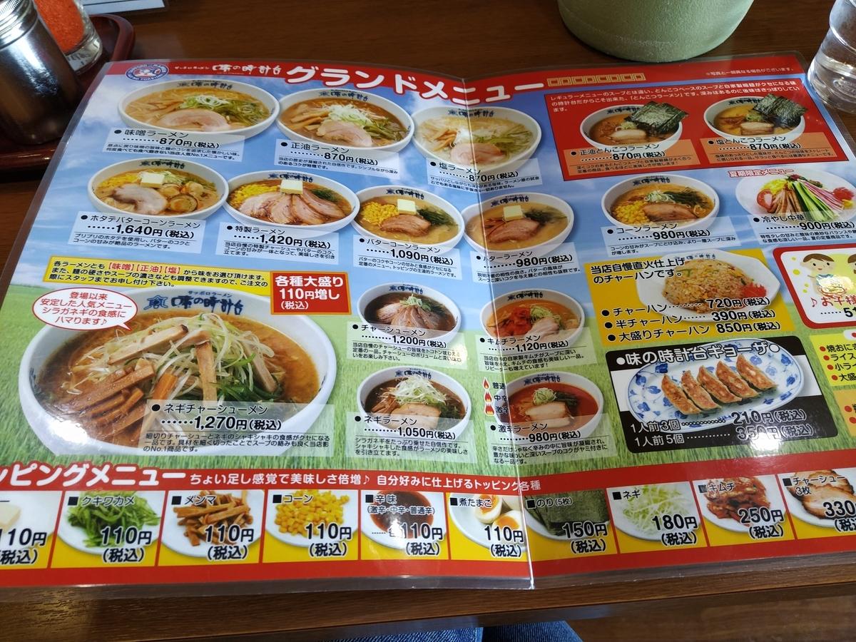 f:id:kushiro_gourmet:20200508151736j:plain